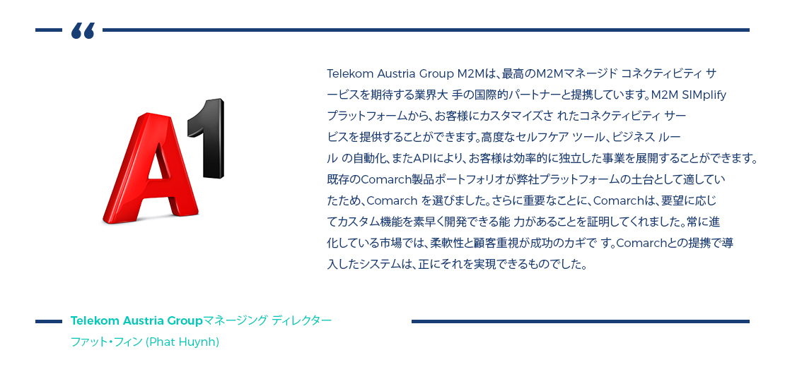 ケース スタディ Telekom Austria Group